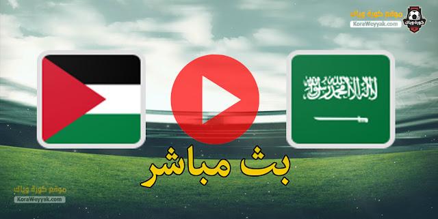 نتيجة مباراة السعودية وفلسطين اليوم 30 مارس 2021 في تصفيات آسيا المؤهلة لكأس العالم