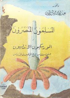 المسلمون المنصرون أو المورسكيون الأندلسيون صفحة مهملة من تاريخ المسلمين في الأندلس - عبد الله محمد جمال الدين