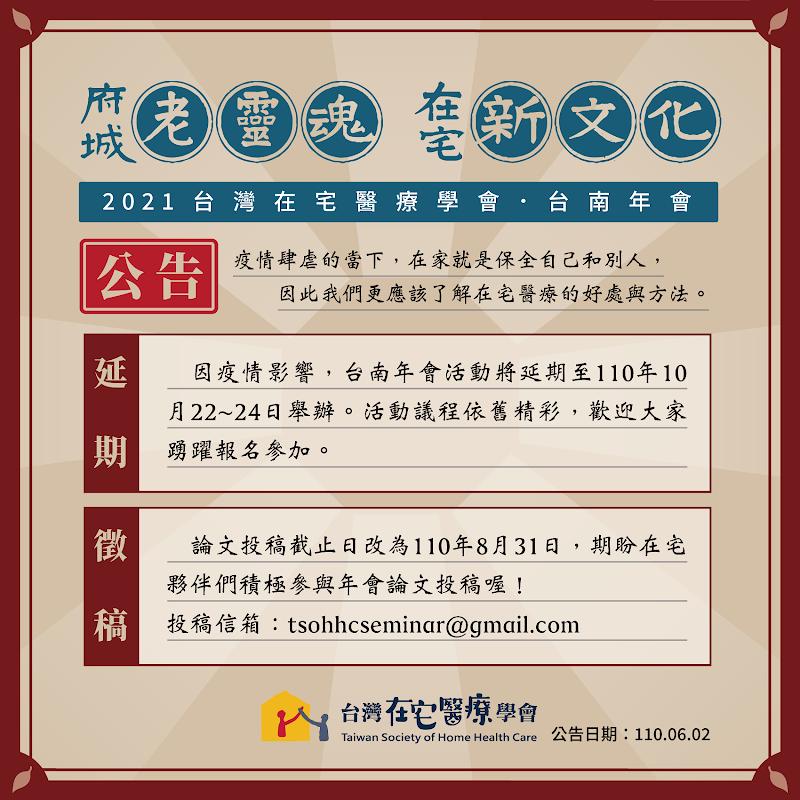 2021台南成大年會-公告