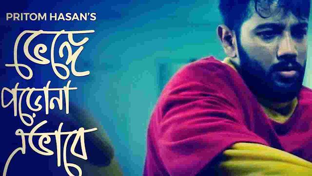 Bhenge porona ebhabe lyrics ( ভেঙ্গে পড়োনা এভাবে ) | Pritom Hasan
