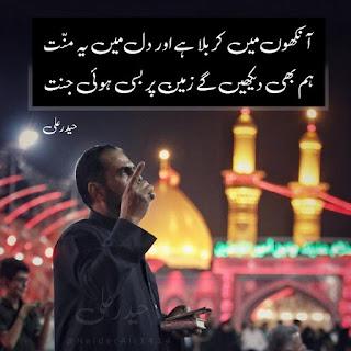 Muharram Poetry Sms Shia Whatsapp Status Karbala Shayari