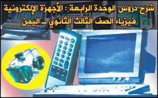 دروس الوحدة الرابعة  الأجهزة الإلكترونية ـ فيزياء ثالث ثانوي ـ اليمن، فيديوهات الفريد في الفيزياء ، شرح منهج اليمن الدراسي 3ث، ملزمة معلم الفريد في الفيزياء