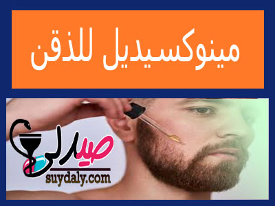 بخاخ مينوكسيديل للذقن واللحية minoxidil for beard growth