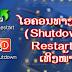 ສ້າງໄອຄອນ shutdown & restart ໄວ້ໃຊ້ງານເທິງໜ້າຈໍ Desktop