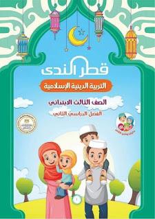 تعرف على كتاب قطر الندى فى التربية الإسلامية الصف الثالث الإبتدائى الترم الثاني المنهج الجديد