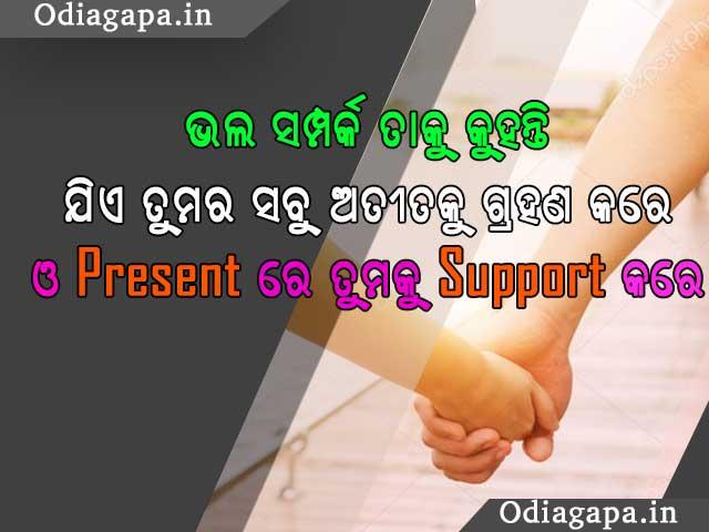 Odia Love Shayari Status image