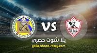 نتيجة مباراة الزمالك وحرس الحدود اليوم الاربعاء بتاريخ 05-02-2020 الدوري المصري