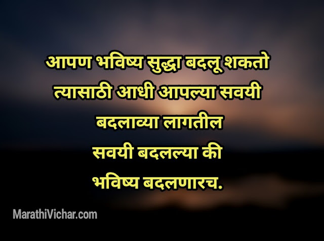 motivation status marathi