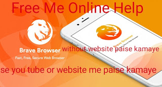Brave Browser se website or you tube me paise kaise kamaye