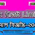 NexKraft Limited job circular 2019 । newjobbd.com