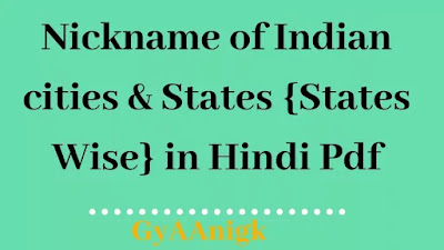Nickname of Indian cities & States [States wise] in Hindi Pdf - GyAAnigk