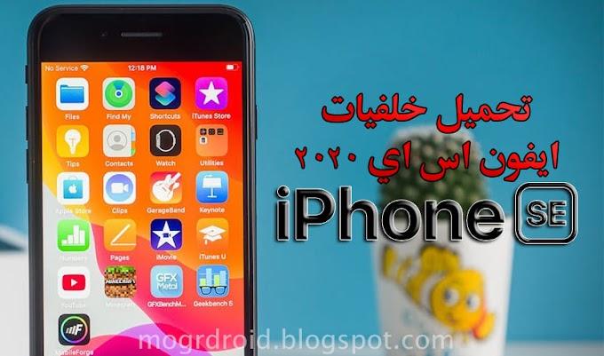 تنزيل خلفيات Apple iPhone SE 2020 [دقة 4K] | تحميل خلفيات ايفون اس اي 2020