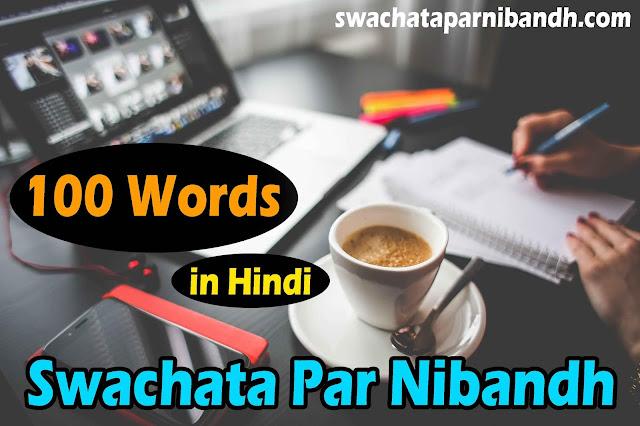 10 लाइन, Swachata Par 10 Line Ka Nibandh, Swachata Par 10 Line Nibandh, Swachata Par Nibandh 10 Line, SwachataParNibandh, स्वच्छता पर निबंध 100 शब्द,