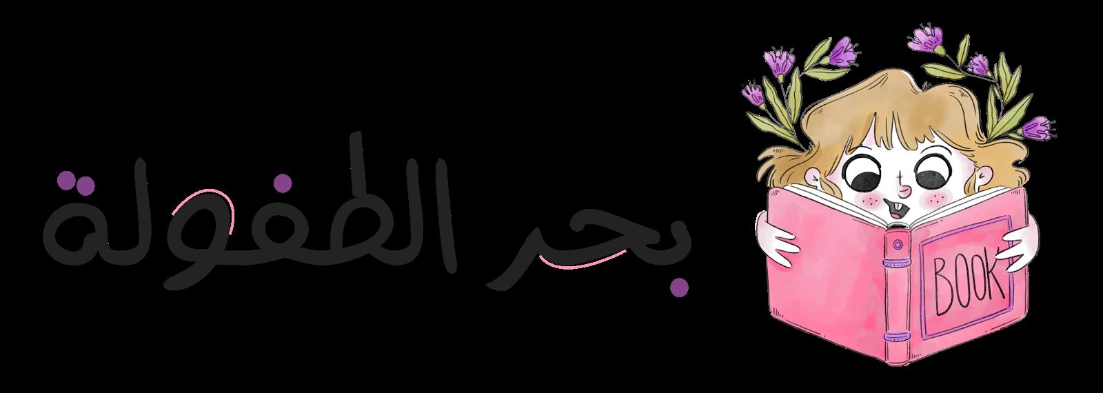 موقع بحر الطفولة Bahr%2Btoufola