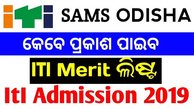 Sams iti Admission 2019 Merit list and Intimation letter +2 and 10th students
