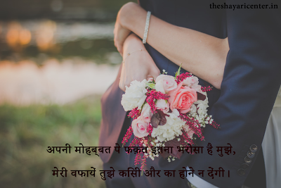 Apni Mohabbat Pe Faqat Itna Bharosa Hai Mujhe, Meri Wafayein Tujhe Kisi Aur Ka Hone Nahi Dengi.