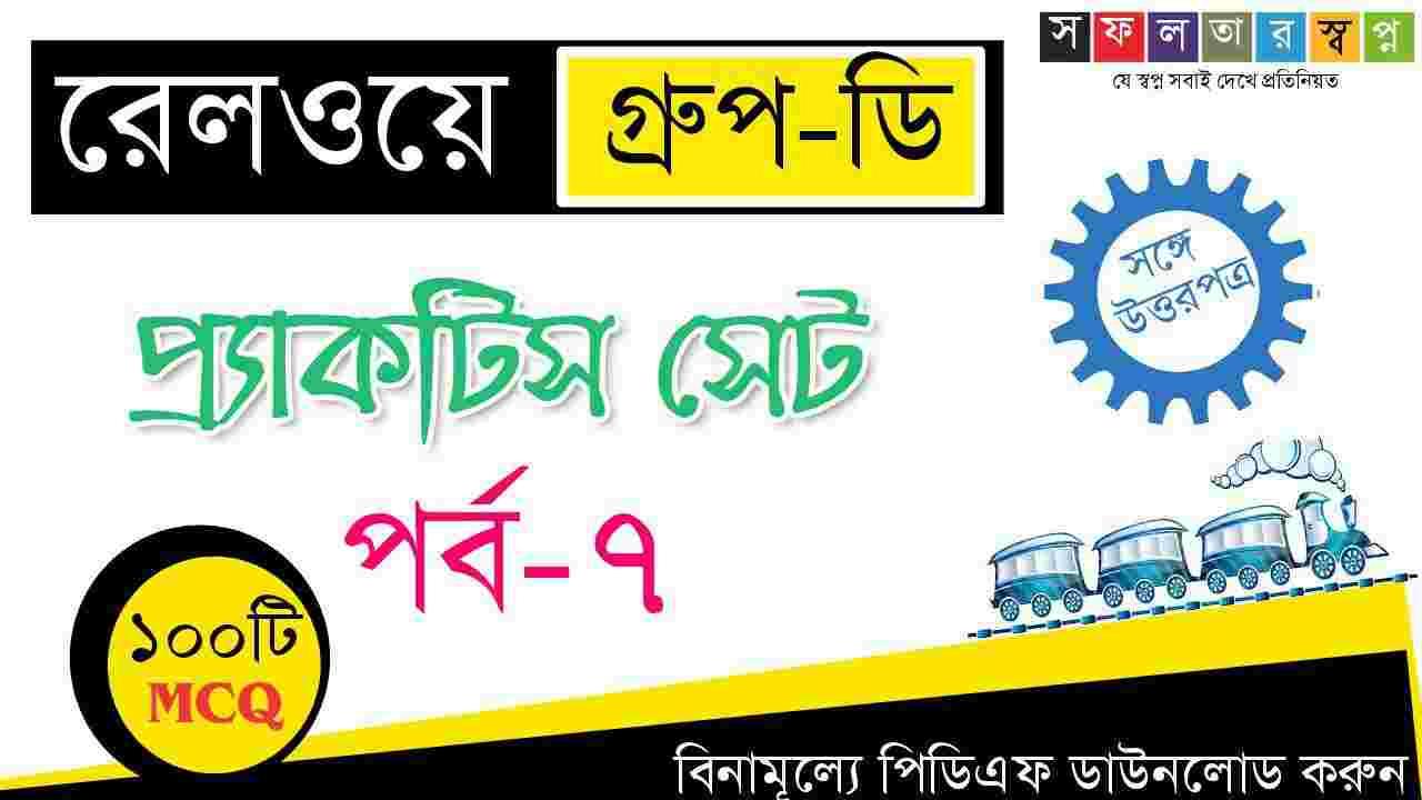 Railway Group D Bengali Practice Set Part-7 PDF Download