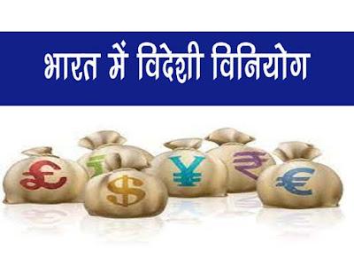 भारत में विदेशी विनियोग | विदेशी पूँजी के प्रति भारत सरकार की नीति |Foreign investment in India