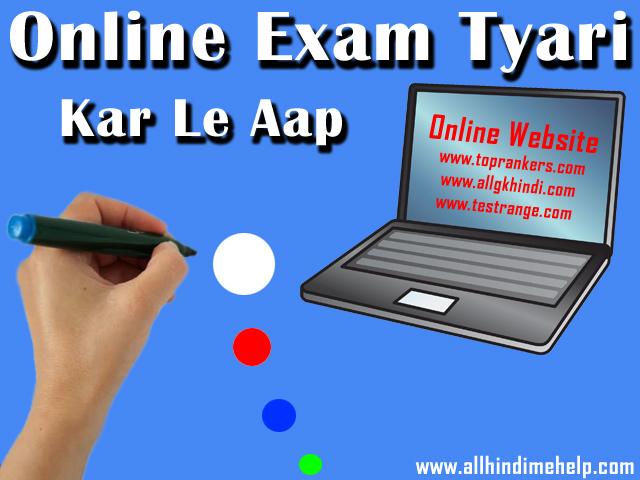 Online exam kaise hota hai