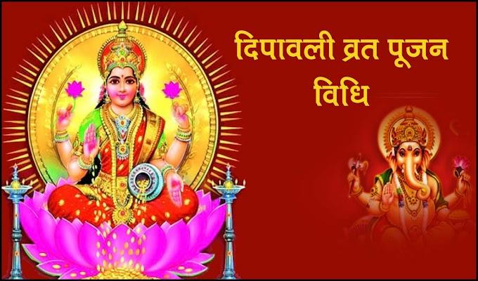 इस दिवाली ऐसे करें माँ लक्ष्मी की पूजा, होगी धन की वर्षा। Deepawali Pujan Vidhi -