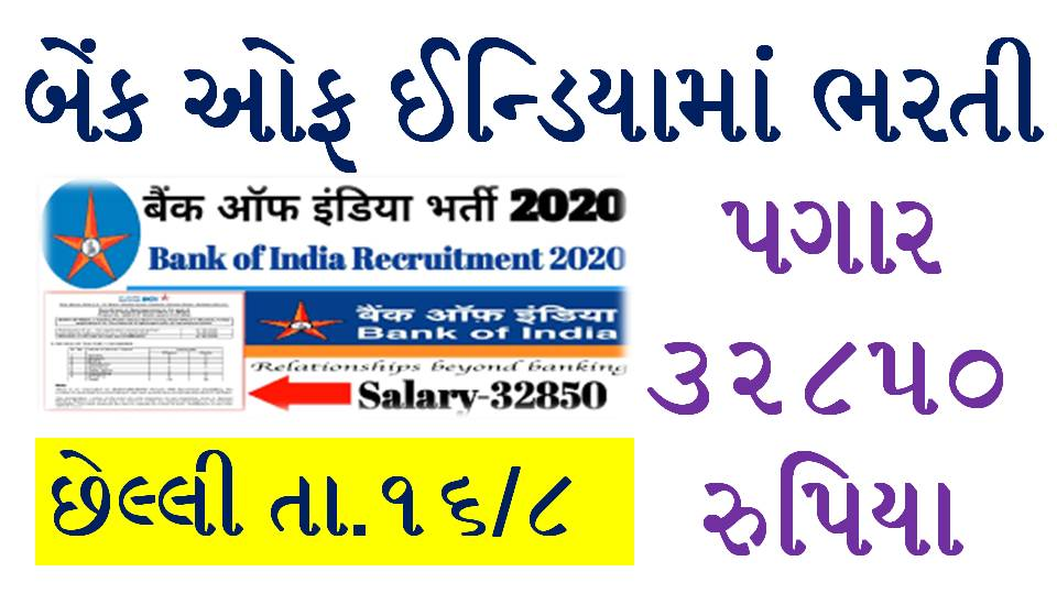 28 Posts - Bank of India Recruitment - Officers & Clerk Vacancy For Sportspersons