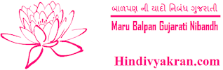 "Gujarati Essay on ""Childhood Memories"", ""મારું બાળપણ નિબંધ"", ""Maru Balpan Gujarati Nibandh"" for Students"