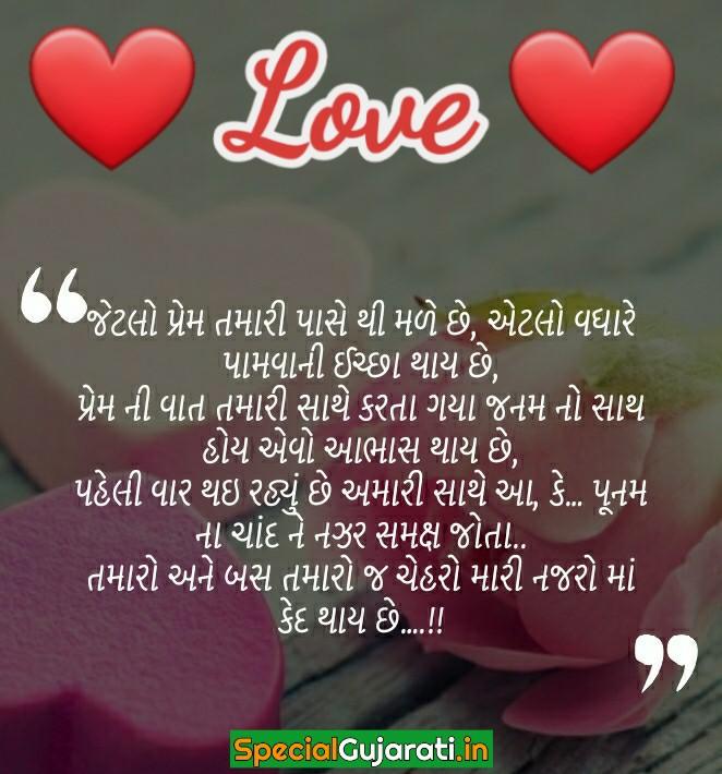 gujarati shayari love romantic
