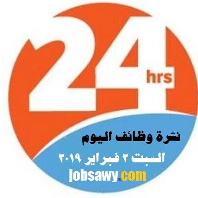 نشرة وظائف السبت الموافق 2 نوفمبر 2019 - 2/11/2019