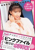 Alice's Pink Files: This Pink File Will Bewitch You! Saki Mizusawa Vol.2