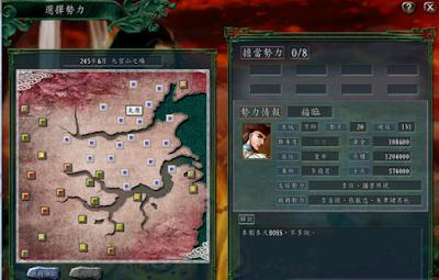 三國志11明末風雲:三帝爭霸