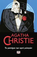 https://www.culture21century.gr/2020/01/to-mysthrio-twn-efta-rologiwn-ths-agatha-christie-book-review.html