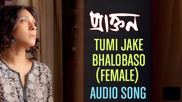 Tumi Jake Bhalobasho Lyrics