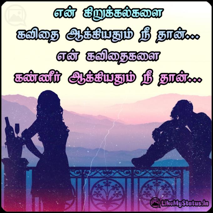 என் கிறுக்கல்களை... Tamil Kadhal Tholvi Kavithai...