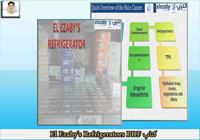 كتاب El Ezaby's Refrigerators PDF