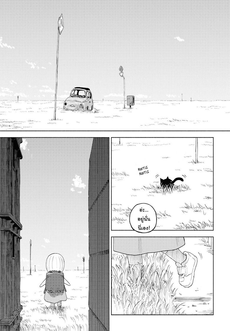 Tsurezure Biyori - หน้า 9
