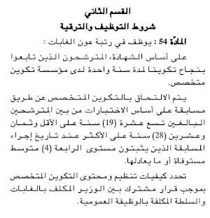 شروط المشاركة في مسابقة ضباط و اعوان الغابات 2019
