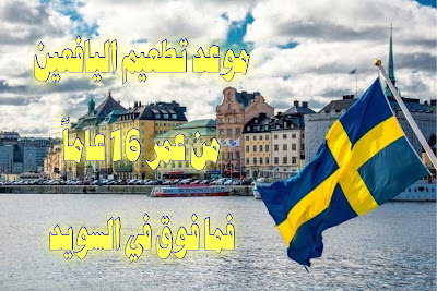 موعد تطعيم اليافعين من عمر 16 عاماً فما فوق في السويد