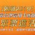 【卡板邦活動】第3屆台灣信用卡暨簽帳卡觀眾票選活動