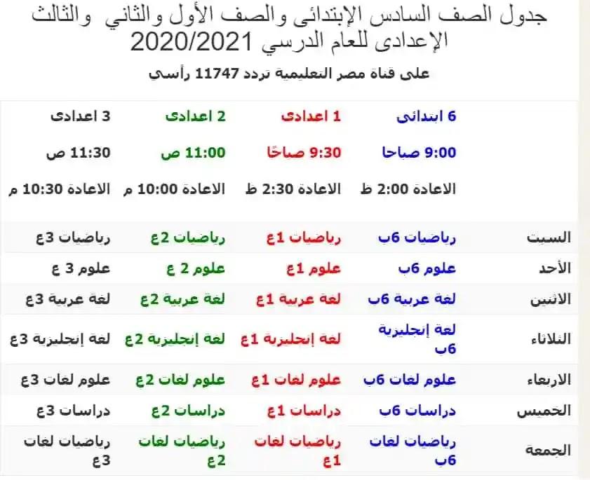مواعيد برامج قناة مصر التعليمية 2021 للصف السادس الابتدائى والصف الأول والثانى والثالث الاعدادى