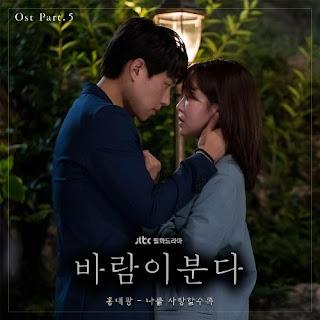 [Single] Hong Dae Kwang - The Wind Blows OS Part.5 full mp3 zip rar m4a