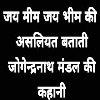 Jai bhim Jai meem