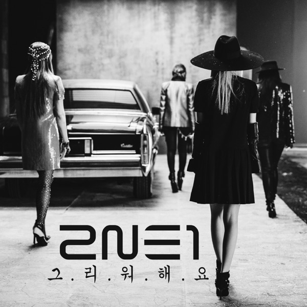 2NE1 – Missing You – Single (ITUNES PLUS AAC M4A)