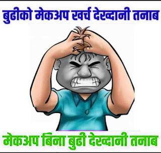Status about life Nepali