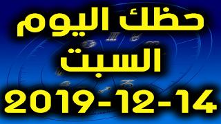 حظك اليوم السبت 14-12-2019 -Daily Horoscope