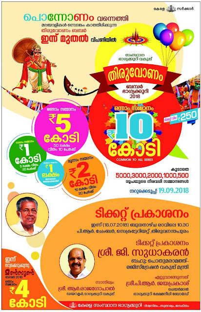 Kerala lottery Thiruvonam bumper-2018 BR-63 sale started, online purchase onam bumper 2018, get thiruvonam bumper by post, prize structure of Kerala bumper lottery thiruvonam bumper
