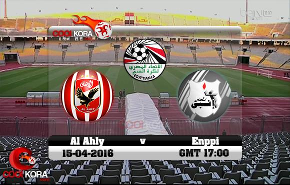 مشاهدة مباراة الأهلي وإنبي اليوم 15-4-2016 في الدوري المصري