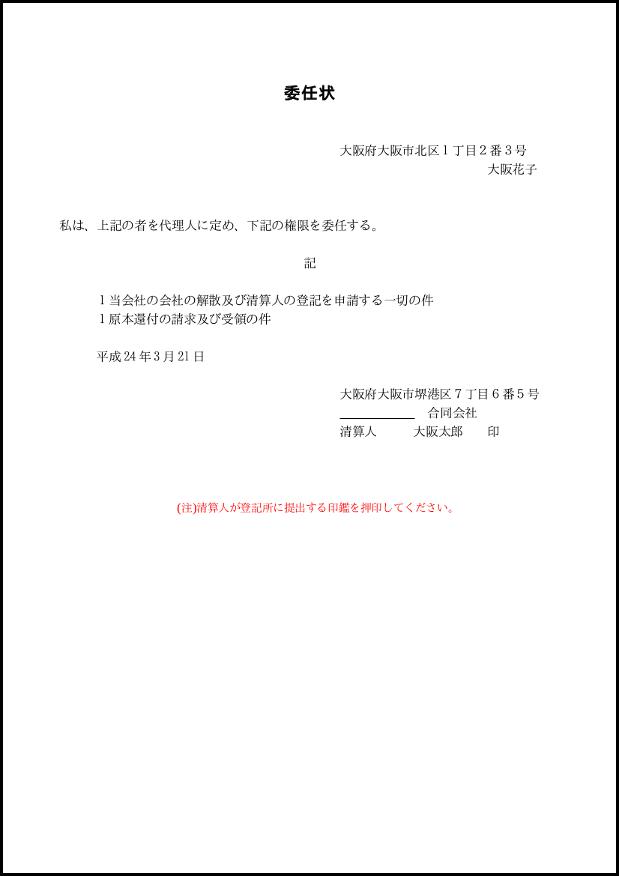 委任状(合同会社解散及び清算人選任登記申請書) 011