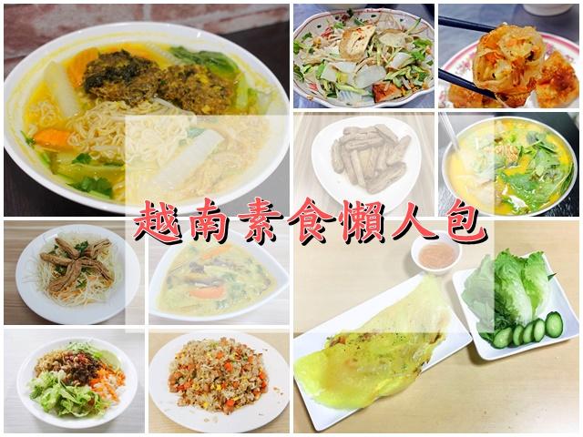 越南素食懶人包~台灣越南素食