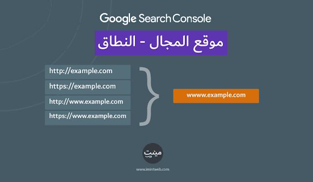 شرح Google Search Console (أدوات مشرفي المواقع الجديد) 2020