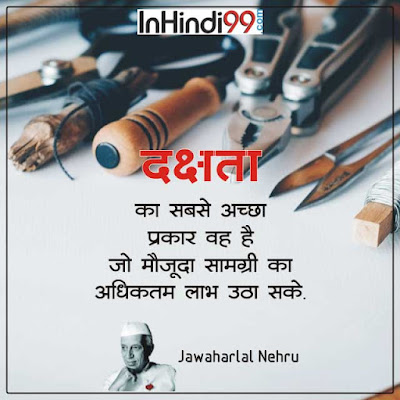 Jawaharlal Nehru quotes in hindi जवाहरलाल नेहरू के सर्वश्रेष्ठ सुविचार, अनमोल वचन
